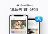 방문 펫시터 앱 '와요' 애플 앱스토어'오늘의 앱'으로 선정