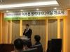서울대학교 수의과대학, 이레본 창작아이디어실 개소식 행사 마련