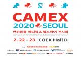 '반려동물 헬스케어 산업의 뉴패러다임 제시한다'...카멕스2020, 22일 개막