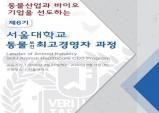 서울대학교 수의과대학, 동물보건 최고경영자과정 6기 교육생 모집