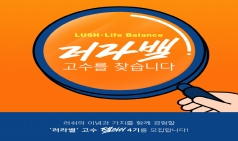 러쉬코리아, 브랜드 팬클럽 '젤러쉬' 4기 모집
