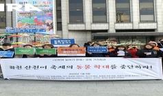 동물권 행동 카라 '화천 산천어 축제' 강행 비판