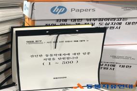 """'개 전기도살 사건'에 시민들 """"엄정처벌 요구"""""""