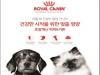 로얄캐닌코리아, 어린 반려동물 건강 관리 중요성 알리는 '건강한 시작' 캠페인 전개