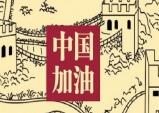 중국 펫산업 관련기관, 코로나19 관련해 온라인 컨퍼런스 열어