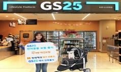 GS25, 반려동물 보험 상품 단독 출시