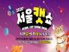 2020 서울캣쇼, 다들 놀라오라~옹!