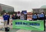 """동물보호단체 """"총선 앞두고 동물복지공약, 낙제 겨우 벗어난 수준"""""""