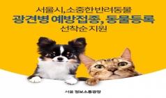 서울시, 반려견 광견병 예방접종 실시… 내장형 동물등록 선착순 지원