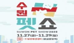 「2020 수원펫쇼」 코로나19 바이러스 여파로 11월로 개최 연기