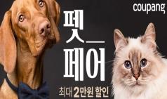 """""""반려동물용품도 쿠팡하세요""""…쿠팡, '펫페어' 오픈"""