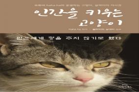 '인간을 키우는 고양이' 신간 발표