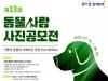 '사람과 동물의 조화로운 공존'을 위한 동물사랑 사진공모전 개최