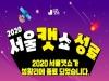 2020 서울캣쇼 이모저모