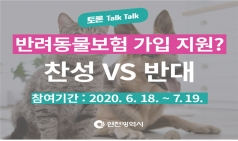 인천시, '반려동물보험 가입 지원' 온라인 찬반 토론 진행