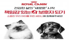 로얄캐닌코리아, 유기동물 보호자 대상으로 진행한 '보호소 랜선 세미나' 성료