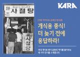 카라, 국내 개식용 종식 운동의 역사를 조명하는 온라인 전시 열어