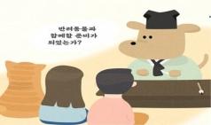 포인핸드, 양평군과 '함께하는 반려교실' 개최