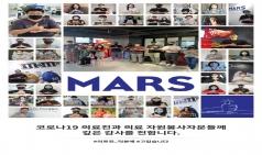한국마즈, 코로나19 의료진 응원,  #덕분에 챌린지 동참