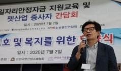 한국펫산업소매협회, 동물 보호 복지 및 반려동물용품 인증사업 앞장서