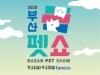 9월 11일, 부산 벡스코에서 반려동물 박람회 '2020 부산펫쇼' 개최