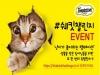 템테이션, 동영상 응모 이벤트 '#쉐킷챌린지' 진행