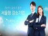 펫테크 기업 핏펫, '2020 서울형 강소기업' 선정