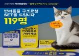 백산동물병원, '위급상황 시 반려동물도 구해주세요' 함께 살아가는 안심 캠페인 실시
