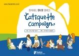 백산동물병원, 반려묘 가족을 대상으로 한 '함께해요, 캣티켓 캠페인' 시행