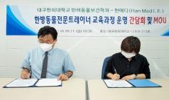 대구한의대 반려동물보건학과와 한메디, 한방동물트레이너 과정 개설위해 업무협약