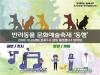 창작공동체 채움, 반려동물 문화예술축제 '동행' 개최