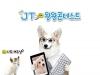JT친애저축은행, 비대면 반려동물 오디션 'JT친애왕왕 콘테스트' 개최