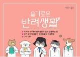 용산구, 스마트 동물보호교육 '슬기로운 반려생활'