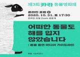 동물권행동 카라, 동물 출연 미디어 가이드라인 온라인 포럼에서 첫 공개