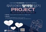 백산동물병원, '우리 아이(반려묘) 혈액형 알기 프로젝트' 진행
