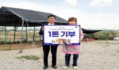 이글벳, 고객과 함께하는 유기견 보호소 봉사활동 진행
