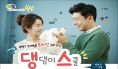 인천 부평구, 반려동물 온라인 문화교실 150가정 모집
