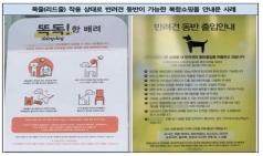 반려동물 동반 가능 대형 쇼핑센터 안전관리 강화 필요