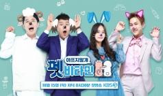 펫닥 이태형 수의사, KBS '펫 비타민' 출연을 통해 반려동물 건강 지킴이로 나선다