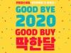 """딱펫 """"2020 연말 결산 세일"""" 진행... 최대 49% 할인"""