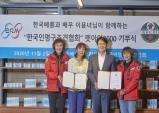 한국베름, 동물활동가연대에 '펫아이3000' 기부