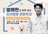 충주시, 설채현 수의사 초청 반려동물 문화특강 개최