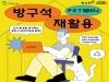 소셜벤처 '펫시민', 광진구와 국내 첫 반려가족 대상 환경 웨비나 개최
