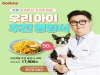러브펫동물병원 '최인영' 수의사, 굽네몰 듀먼과 반려견 건강식 사료 개발 참여