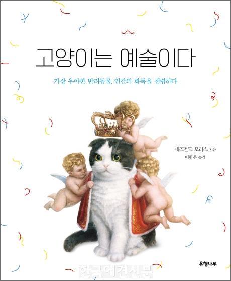 3_고양이는 예술이다.jpg