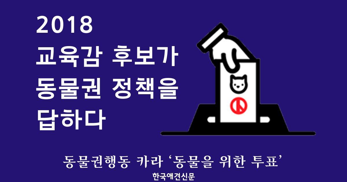보도자료_이미지_카라(KARA)_2018교육감후보_동물권_정책_1.jpg