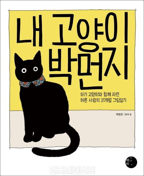 내고양이박먼지.jpg