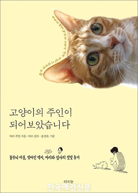 고양이의 주인이 되어보았습니다.jpg