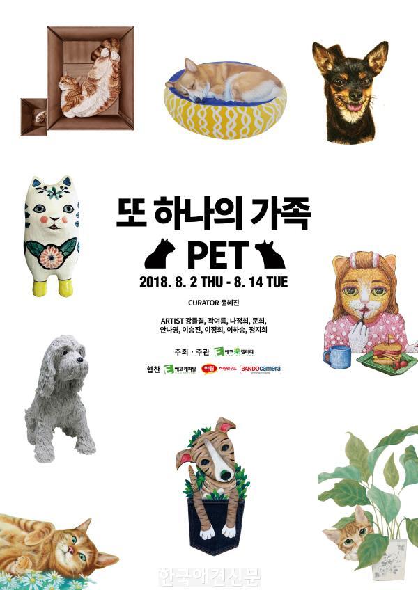포스터_[에코락갤러리] 또 하나의 가족 PET展 (1).jpg
