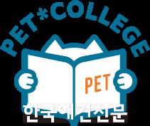 보호자와 반려동물의 건강과 행복을 돕는 특별한 학교, 펫칼리지 8월 16일 서비스 오픈